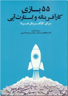 کتاب 55 بازی کارآفرینانه و استارت آپی - برای کارآفرینان فردا - خرید کتاب از: www.ashja.com - کتابسرای اشجع