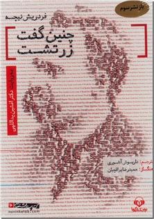 کتاب کتاب سخنگو - وقتی نیچه گریست - با صدای: آرمان سلطان زاده - خرید کتاب از: www.ashja.com - کتابسرای اشجع