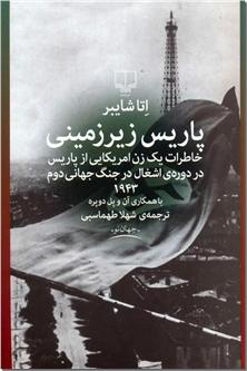 کتاب پاریس زیرزمینی - ادبیات داستانی - زندگینامه - خرید کتاب از: www.ashja.com - کتابسرای اشجع