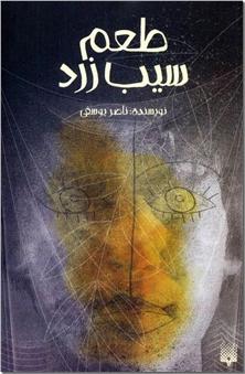 کتاب طعم سیب زرد - داستان نوجوانان - خرید کتاب از: www.ashja.com - کتابسرای اشجع