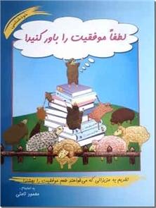کتاب لطفا موفقیت را باور کنید - تقدیم به عزیزانی که می خواهند طعم موفقیت را بچشند - خرید کتاب از: www.ashja.com - کتابسرای اشجع
