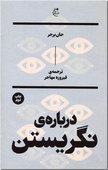 کتاب درباره نگریستن - روانشناسی - خرید کتاب از: www.ashja.com - کتابسرای اشجع