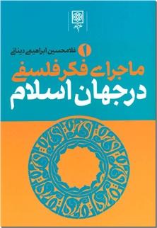 کتاب ماجرای فکر فلسفی در جهان اسلام  - 3 جلدی - فلسفه اسلامی، دفاعیه ها و ردیه ها، فلسفه و فرهنگ - خرید کتاب از: www.ashja.com - کتابسرای اشجع