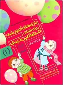 کتاب بازی های آموزشی برای انتقال مضامین دینی 1 - راهنمای آموزشی تعلیمات دینی اسلامی - خرید کتاب از: www.ashja.com - کتابسرای اشجع