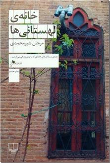 کتاب خانه لهستانی ها - ادبیات داستانی - رمان - خرید کتاب از: www.ashja.com - کتابسرای اشجع