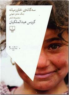 کتاب سه گانه خاورمیانه - دفتر شعر - جنگ عشق تنهایی - خرید کتاب از: www.ashja.com - کتابسرای اشجع
