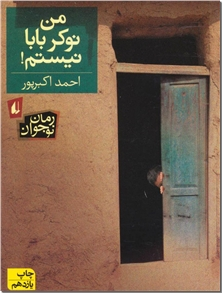 کتاب من نوکر بابا نیستم! - داستان نوجوانان - خرید کتاب از: www.ashja.com - کتابسرای اشجع