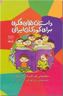 کتاب مجموعه داستان های فکری برای کودکان ایرانی - 10 جلدی - بلندخوانی برای کودکان 4 تا 8 سال - خرید کتاب از: www.ashja.com - کتابسرای اشجع