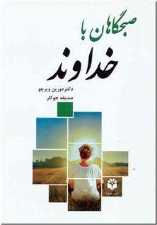 کتاب صبحگاهان با خداوند - یکسال نیایش متعالی - خرید کتاب از: www.ashja.com - کتابسرای اشجع