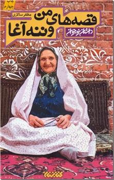 کتاب قصه های من و ننه آغا - داستان نوجوانان - خرید کتاب از: www.ashja.com - کتابسرای اشجع