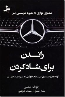 کتاب راندن برای شاد کردن - مشتری نوازی به شیوه مرسدس بنز - خرید کتاب از: www.ashja.com - کتابسرای اشجع