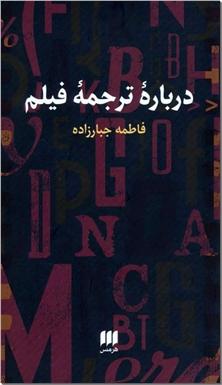 کتاب درباره ترجمه فیلم - صداگذاری فیلم و ترجمه - خرید کتاب از: www.ashja.com - کتابسرای اشجع