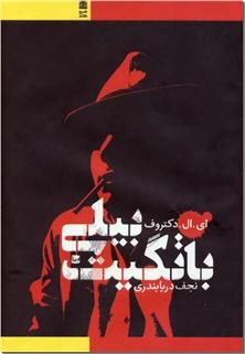 کتاب بیلی باتگیت - ادبیات داستانی - رمان - خرید کتاب از: www.ashja.com - کتابسرای اشجع