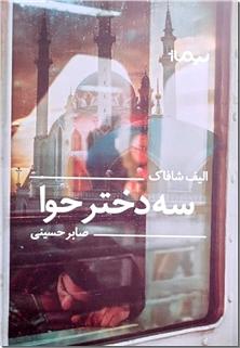 کتاب سه دختر حوا - الیف شافاک - ادبیات داستانی - رمان - خرید کتاب از: www.ashja.com - کتابسرای اشجع