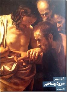 کتاب سرود رستاخیز - نمایشنامه - خرید کتاب از: www.ashja.com - کتابسرای اشجع