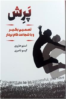 کتاب پرش - تصمیم بگیر و با شجاعت گام بردار - خرید کتاب از: www.ashja.com - کتابسرای اشجع