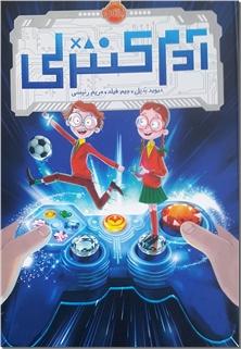 کتاب آدم کنترلی - داستان نوجوانان - خرید کتاب از: www.ashja.com - کتابسرای اشجع