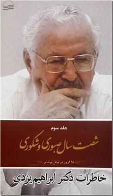 کتاب خاطرات دکتر یزدی - 60 سال صبوری 3 - شصت سال صبوری و شکوری - خرید کتاب از: www.ashja.com - کتابسرای اشجع