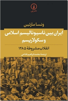 کتاب ایران بین ناسیونالیسم اسلامی و سکولاریسم - انقلاب مشروطه 1285 - خرید کتاب از: www.ashja.com - کتابسرای اشجع