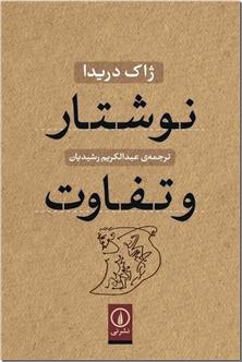 کتاب نوشتار و تفاوت - مجموعه ای نخستین مقالات دریدا - خرید کتاب از: www.ashja.com - کتابسرای اشجع
