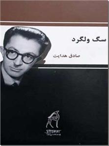 کتاب سگ ولگرد - صادق هدایت - ادبیات داستانی - خرید کتاب از: www.ashja.com - کتابسرای اشجع