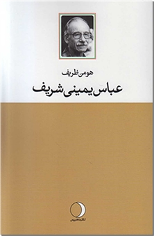 کتاب عباس یمینی شریف - زندگی نامه و خاطرات شاعر - خرید کتاب از: www.ashja.com - کتابسرای اشجع