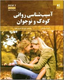 کتاب آسیب شناسی روانی کودک و نوجوان DSM5 - ویراست سوم براساس DSM5 - خرید کتاب از: www.ashja.com - کتابسرای اشجع