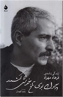 کتاب چون بوی خوش تلخ کندر - زندگی نامه فرهاد مهراد - خرید کتاب از: www.ashja.com - کتابسرای اشجع