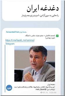 کتاب دغدغه ایران - راهی به سوی آزادی امنیت توسعه پایدار - خرید کتاب از: www.ashja.com - کتابسرای اشجع