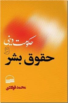 کتاب حکومت دینی و حقوق بشر - خلافت و ولایت اسلامی - خرید کتاب از: www.ashja.com - کتابسرای اشجع