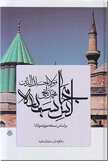 کتاب مجالس سبعه - بر اساس نسخه موزه مولانا - خرید کتاب از: www.ashja.com - کتابسرای اشجع