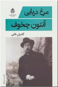 کتاب مرغ دریایی - نمایشنامه - خرید کتاب از: www.ashja.com - کتابسرای اشجع
