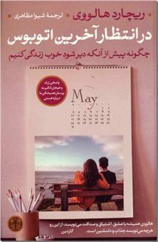 کتاب در انتظار آخرین اتوبوس - پرسش همیشگی ما درباره هستی - خرید کتاب از: www.ashja.com - کتابسرای اشجع