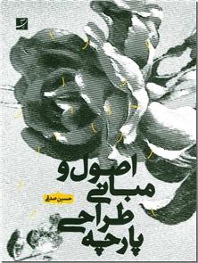 کتاب اصول و مبانی طراحی پارچه - هنر - طراحی - خرید کتاب از: www.ashja.com - کتابسرای اشجع