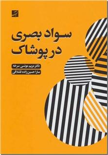 کتاب سواد بصری در پوشاک - طراحی لباس - خرید کتاب از: www.ashja.com - کتابسرای اشجع