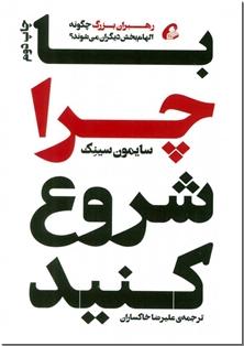 کتاب با چرا شروع کنید - رهبران بزرگ چگونه الهام بخش دیگران می شوند - خرید کتاب از: www.ashja.com - کتابسرای اشجع