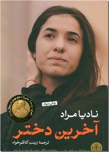 کتاب آخرین دختر - زندگینامه - خرید کتاب از: www.ashja.com - کتابسرای اشجع