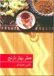 کتاب عطر بهار نارنج - ادبیات داستانی - رمان - خرید کتاب از: www.ashja.com - کتابسرای اشجع