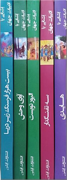 کتاب مجموعه ادبیات جهان 5جلدی - رمان نوجوانان - خرید کتاب از: www.ashja.com - کتابسرای اشجع