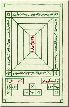 کتاب ص خ و ر - ادبیات داستانی - رمان - خرید کتاب از: www.ashja.com - کتابسرای اشجع