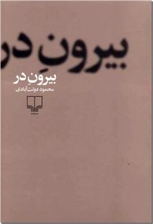 کتاب بیرون در - دولت آبادی - ادبیات داستانی - رمان - خرید کتاب از: www.ashja.com - کتابسرای اشجع