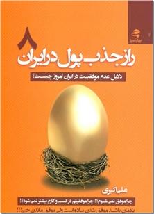 کتاب راز جذب پول در ایران 8 - دلایل عدم موفقیت در ایران امروز چیست - خرید کتاب از: www.ashja.com - کتابسرای اشجع