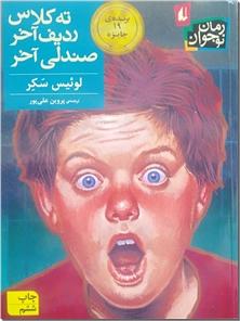 کتاب ته کلاس ردیف آخر صندلی آخر - رمان نوجوانان - خرید کتاب از: www.ashja.com - کتابسرای اشجع