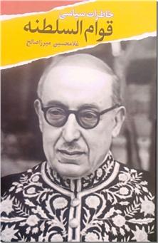کتاب خاطرات سیاسی قوام السلطنه - تاریخ - خرید کتاب از: www.ashja.com - کتابسرای اشجع