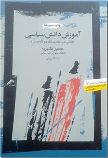 کتاب آموزش دانش سیاسی - مبانی علم سیاست نظری و تاسیسی - خرید کتاب از: www.ashja.com - کتابسرای اشجع