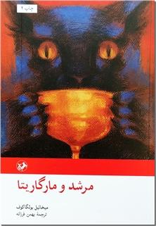 کتاب مرشد و مارگاریتا - ادبیات داستانی - خرید کتاب از: www.ashja.com - کتابسرای اشجع