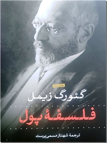 کتاب فلسفه پول - جامعه شناسی - خرید کتاب از: www.ashja.com - کتابسرای اشجع