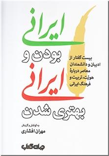 کتاب ایرانی بودن و ایرانی بهتری شدن - گفتارهایی درباره هویت و فرهنگ ایرانی - خرید کتاب از: www.ashja.com - کتابسرای اشجع