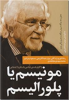 کتاب مونیسم یا پلورالیسم - تحلیل و نقد دیدگاه داریوش شایگان در افسون زدگی جدید - خرید کتاب از: www.ashja.com - کتابسرای اشجع