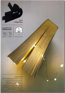 کتاب مجله رود - نشریه رود 1 - فصلنامه فرهنگی هنری - خرید کتاب از: www.ashja.com - کتابسرای اشجع
